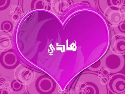 صورة صور اسم هادي , اجمل الاسماء الرقيقة 14384 1