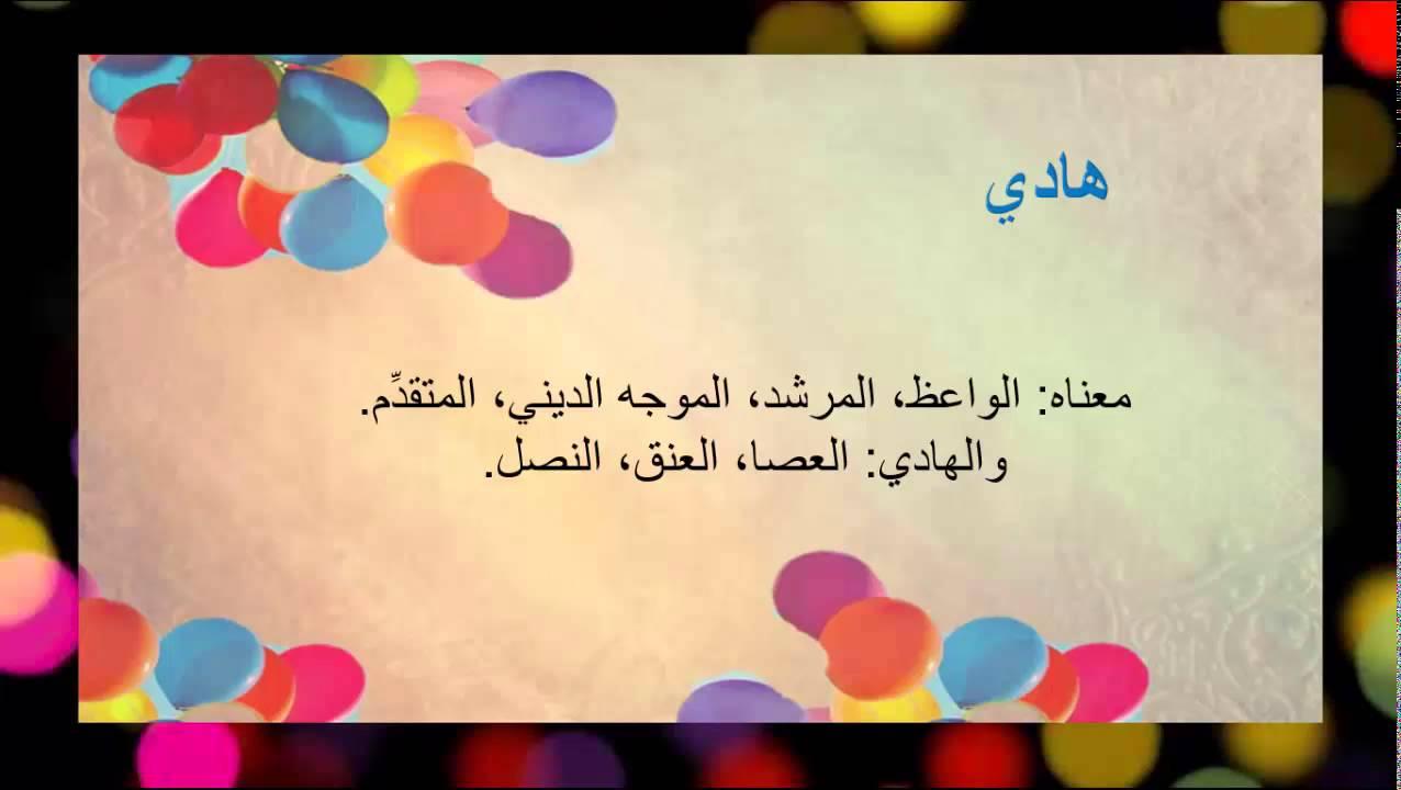 صورة صور اسم هادي , اجمل الاسماء الرقيقة 14384 2