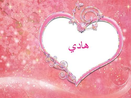 صورة صور اسم هادي , اجمل الاسماء الرقيقة 14384 4