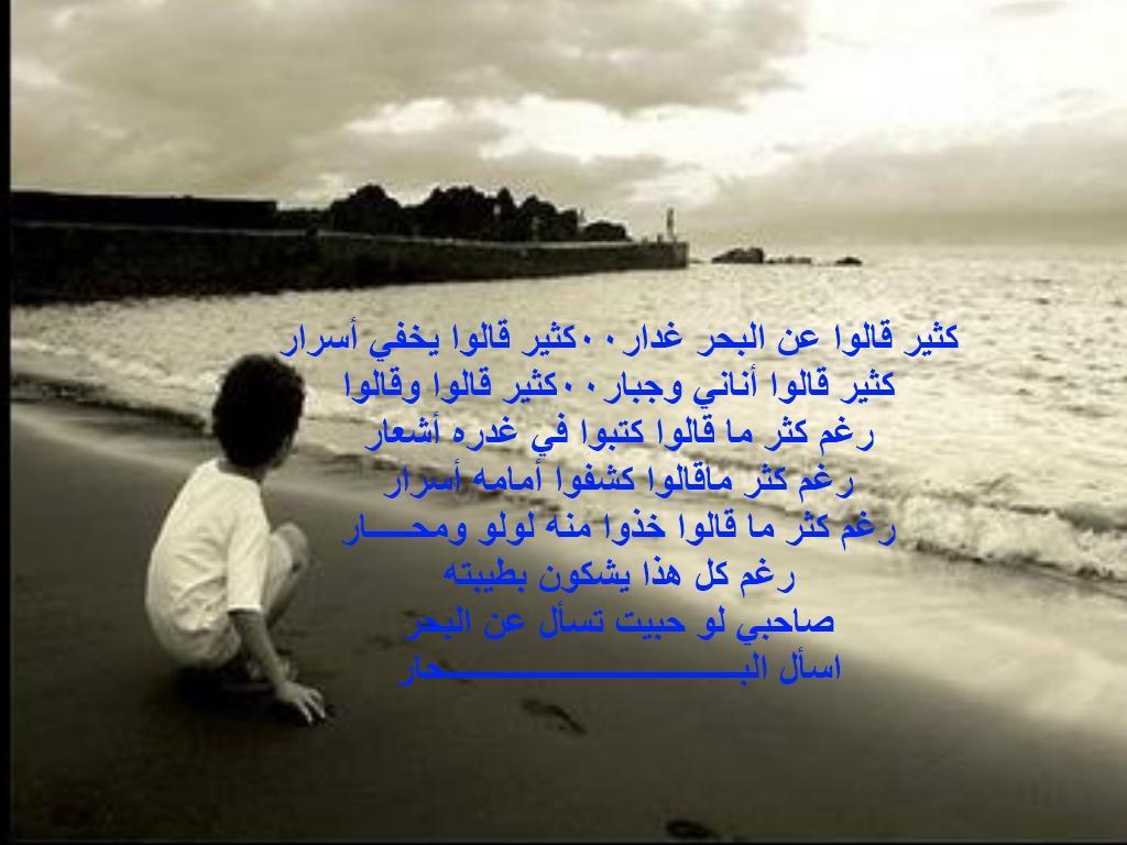 صور مقولات عن البحر , البحر غدار ولكنه جميل