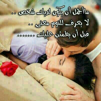 بالصور احلى كلام للحبيب قبل النوم , كلمات عشق للشريك قبل الذهاب للنوم 14422 3