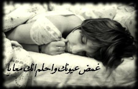 بالصور احلى كلام للحبيب قبل النوم , كلمات عشق للشريك قبل الذهاب للنوم 14422 4