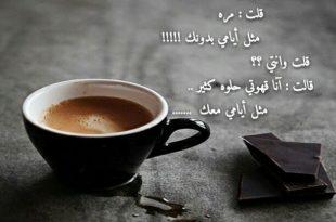 صور كلمات جميلة عن القهوة , القهوة مزاج جميل