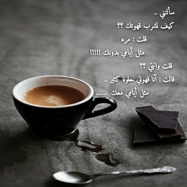 صورة كلمات جميلة عن القهوة , القهوة مزاج جميل