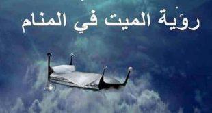 بالصور تفسير حلم الموت والبكاء على الميت , الموت فى الحلم 14428 3 310x165