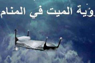 صورة تفسير حلم الموت والبكاء على الميت , الموت فى الحلم