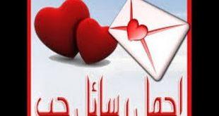 الحب رسائل حب , اجمل مسجات العشق والغرام