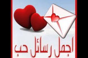 صور الحب رسائل حب , اجمل مسجات العشق والغرام