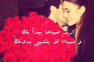 صورة اجمل صور صباح الخير حبيبي , عبارات صباح الورد والخير للحبيب بالصور