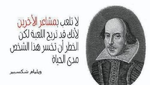 صورة من هو شكسبير , الكاتب ويليام شكسبير