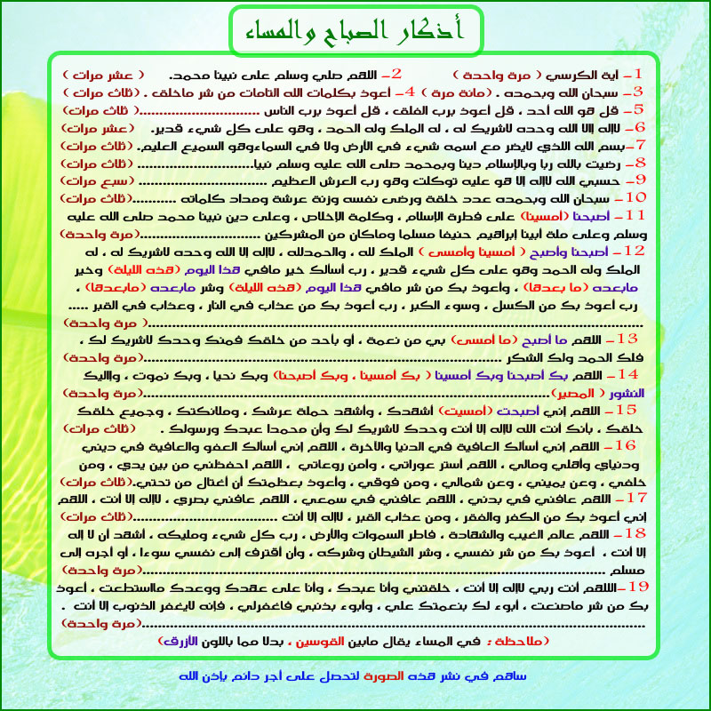 تحميل أذكار الصباح والمساء pdf مجانا