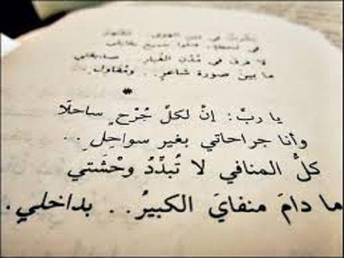 بالصور شعر عن الفراق والوداع بالفصحى , قصائد مؤلمة عن الوداء بالعربية الفصحى 14546 1
