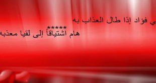بالصور شعر عن الفراق والوداع بالفصحى , قصائد مؤلمة عن الوداء بالعربية الفصحى 14546 2 310x165
