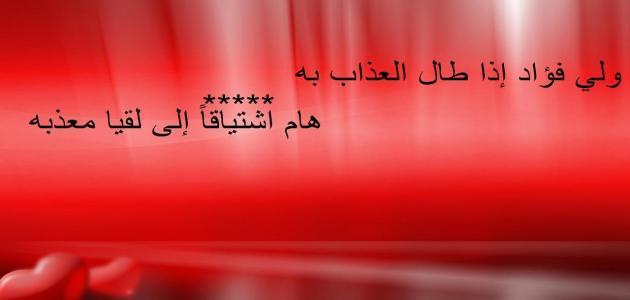 صور شعر عن الفراق والوداع بالفصحى , قصائد مؤلمة عن الوداء بالعربية الفصحى