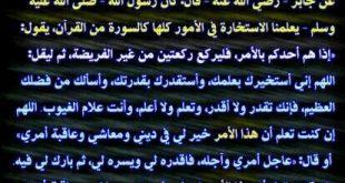 بالصور دعاء الاستخارة مكتوب , دعاء الاستخارة الجميل 14586 9 310x165