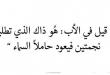 بالصور قصيده عن الاب مدح , شعر في حب الاب 14605 5 110x75