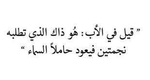 بالصور قصيده عن الاب مدح , شعر في حب الاب 14605 5 310x165
