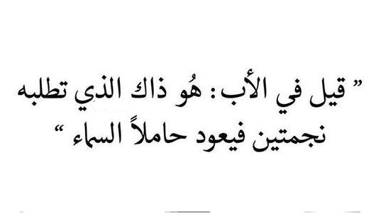 قصيده عن الاب مدح شعر في حب الاب روح اطفال