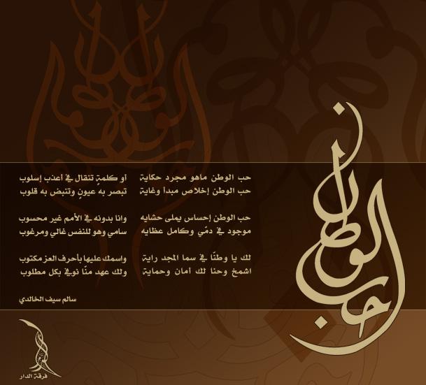 بالصور شعر عن الوطن مصر , كلمات في حب الوطن 14649 2