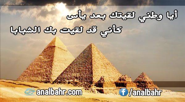 بالصور شعر عن الوطن مصر , كلمات في حب الوطن 14649 6