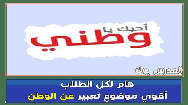 بالصور شعر عن الوطن مصر , كلمات في حب الوطن 14649