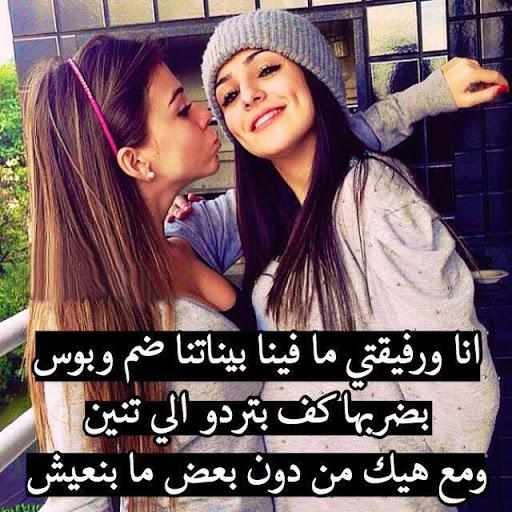 بالصور اجمل الصور لاعز الاصدقاء , وفاء الصديق و صورته 342 4