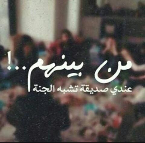 بالصور اجمل الصور لاعز الاصدقاء , وفاء الصديق و صورته 342 5