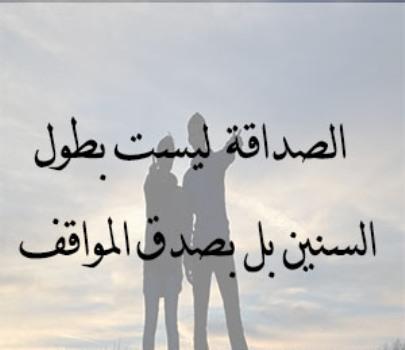 بالصور اجمل الصور لاعز الاصدقاء , وفاء الصديق و صورته 342 7