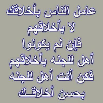 صورة حكمة مدرسية , حكم قصيرة للاذاعة الصباحية