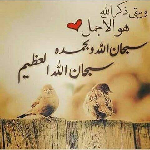 صور رسائل اسلامية , مسجات دينية في قمة الروعه