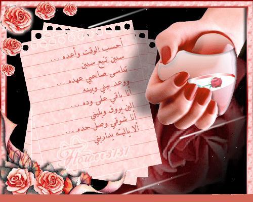 صور رسائل حب مصوره للمتزوجين , اجمل رسائل الحب