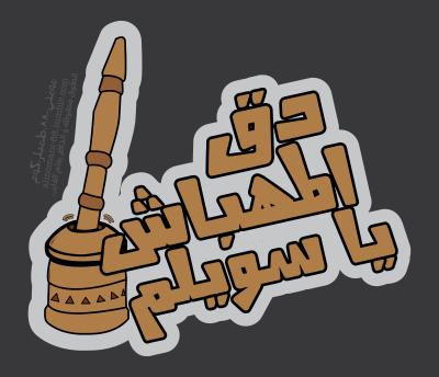 صور امثال اردنية مضحكة , اضحك مع اهل الاردن