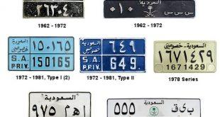 صور لوحات سيارات السعودية , جميع اشكال لوحات السيارات