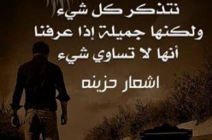صور اشعار وقصائد حزينه , الشعر الحزين وجماله