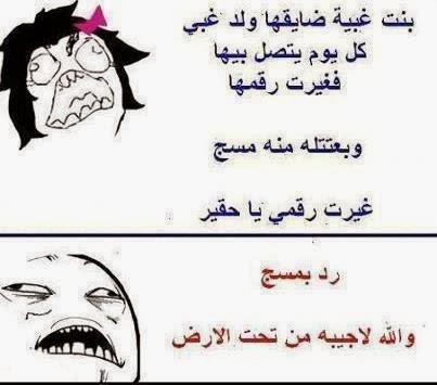 صور مقاطع مضحكة جزائرية , اضحك مع احلى النكت