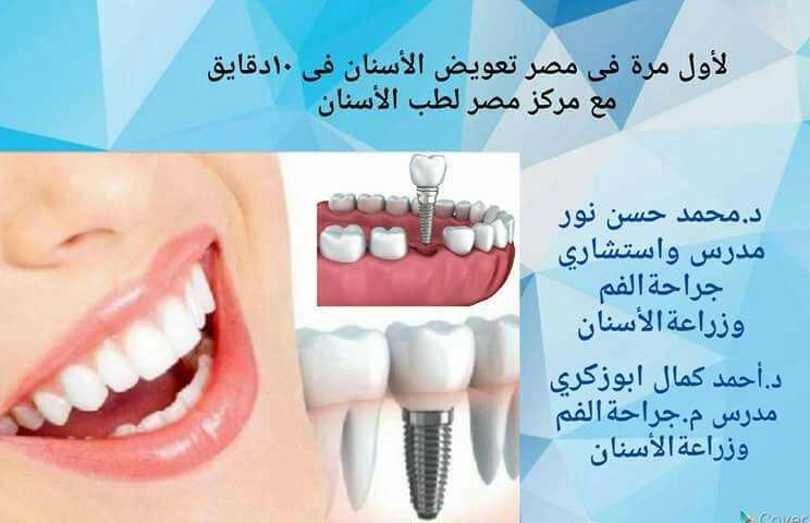 صور معلومات عن طبيب الاسنان , اكثر الاطباء الظرفاء