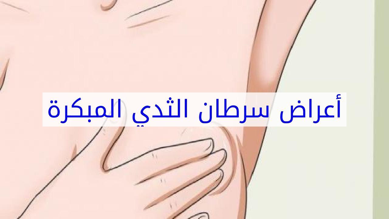 بالصور اعراض امراض الثدي , سرطان الثدى 14442 2