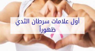 صور اعراض امراض الثدي , سرطان الثدى