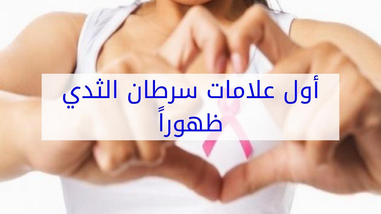 بالصور اعراض امراض الثدي , سرطان الثدى 14442