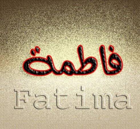 اسم فاطمة في المنام