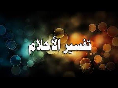 صورة تفسير اسم فاطمة في المنام لابن سيرين , احلى و اجمل الاسماء فى الحلم