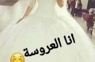 صورة خلفيات عرايس بالاسماء , اجمل صور العرائس