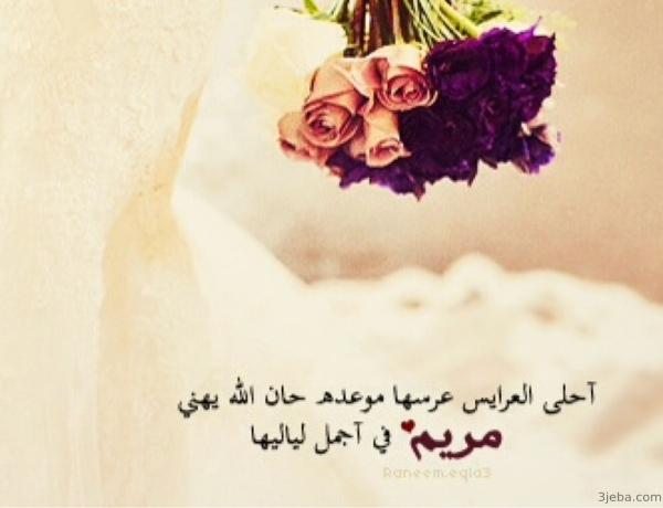 خلفيات عرايس بالاسماء اجمل صور العرائس روح اطفال