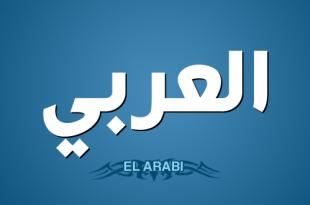 صورة معنى اسم العربي , اهم معانى الاسماء