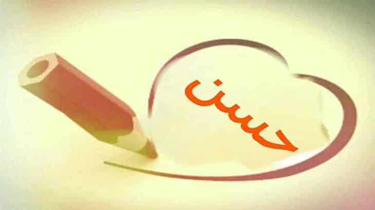 صورة معنى اسم حسن , ماذا يعني حسن في اللغة العربية