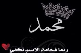 صورة معنى اسم محمد , عجيب معقول هذا هو المعنى الحقيقي