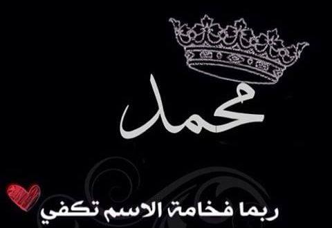 صور معنى اسم محمد , عجيب معقول هذا هو المعنى الحقيقي