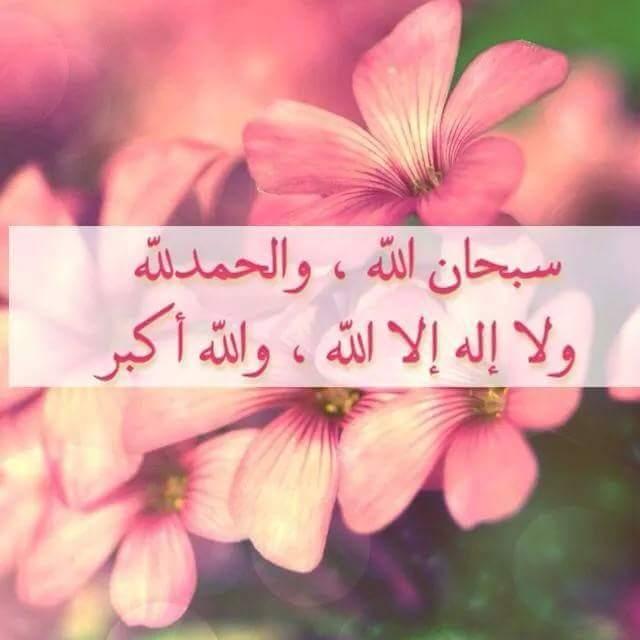 بالصور دعاء الصباح والمساء , اذكار المسلم في الصباح و المساء 714 10