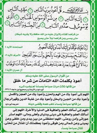 بالصور دعاء الصباح والمساء , اذكار المسلم في الصباح و المساء 714 2