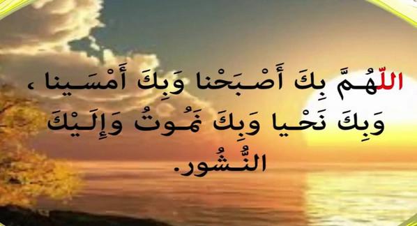 بالصور دعاء الصباح والمساء , اذكار المسلم في الصباح و المساء 714 3